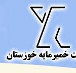 خمیر مایه خوزستان